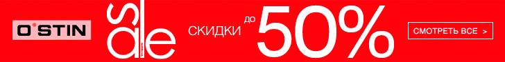 Промокоды Остин