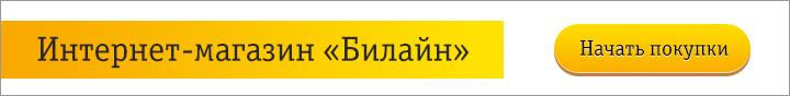 BeeLine_banner