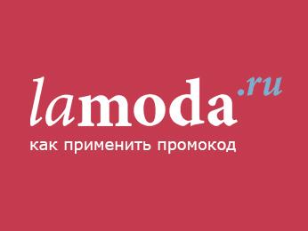 применить промокод Lamoda